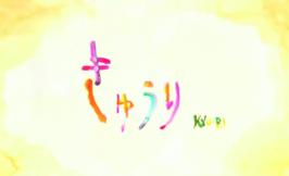「きゅうり」山本一樹×小谷野萌