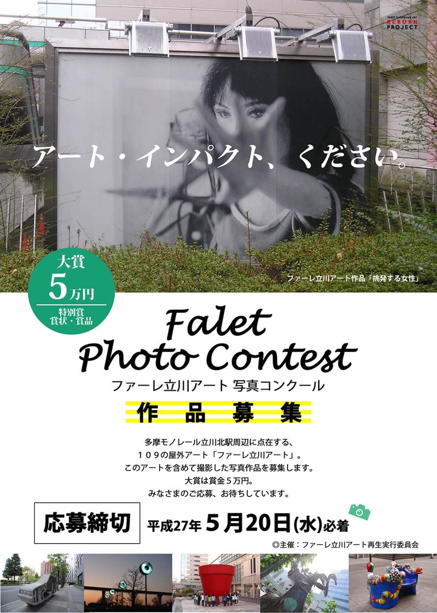 photocontest_flyer