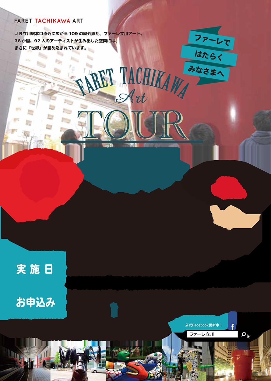 arttours_201608