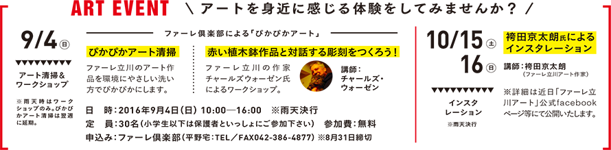 160904artmarket_naiyou02