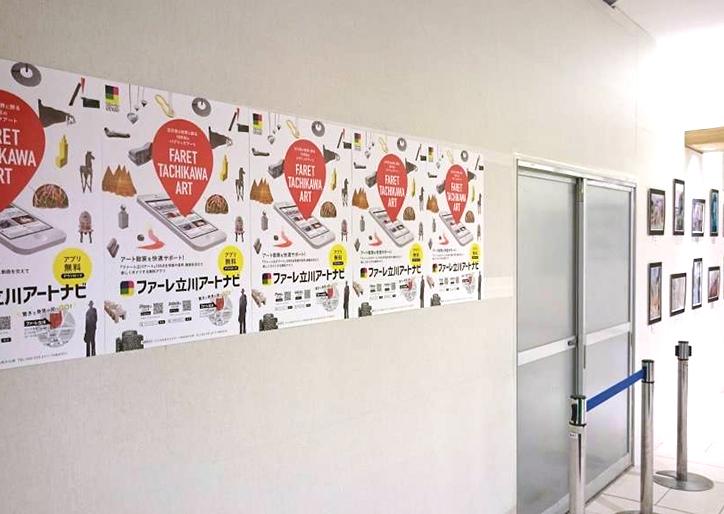 展示とポスター