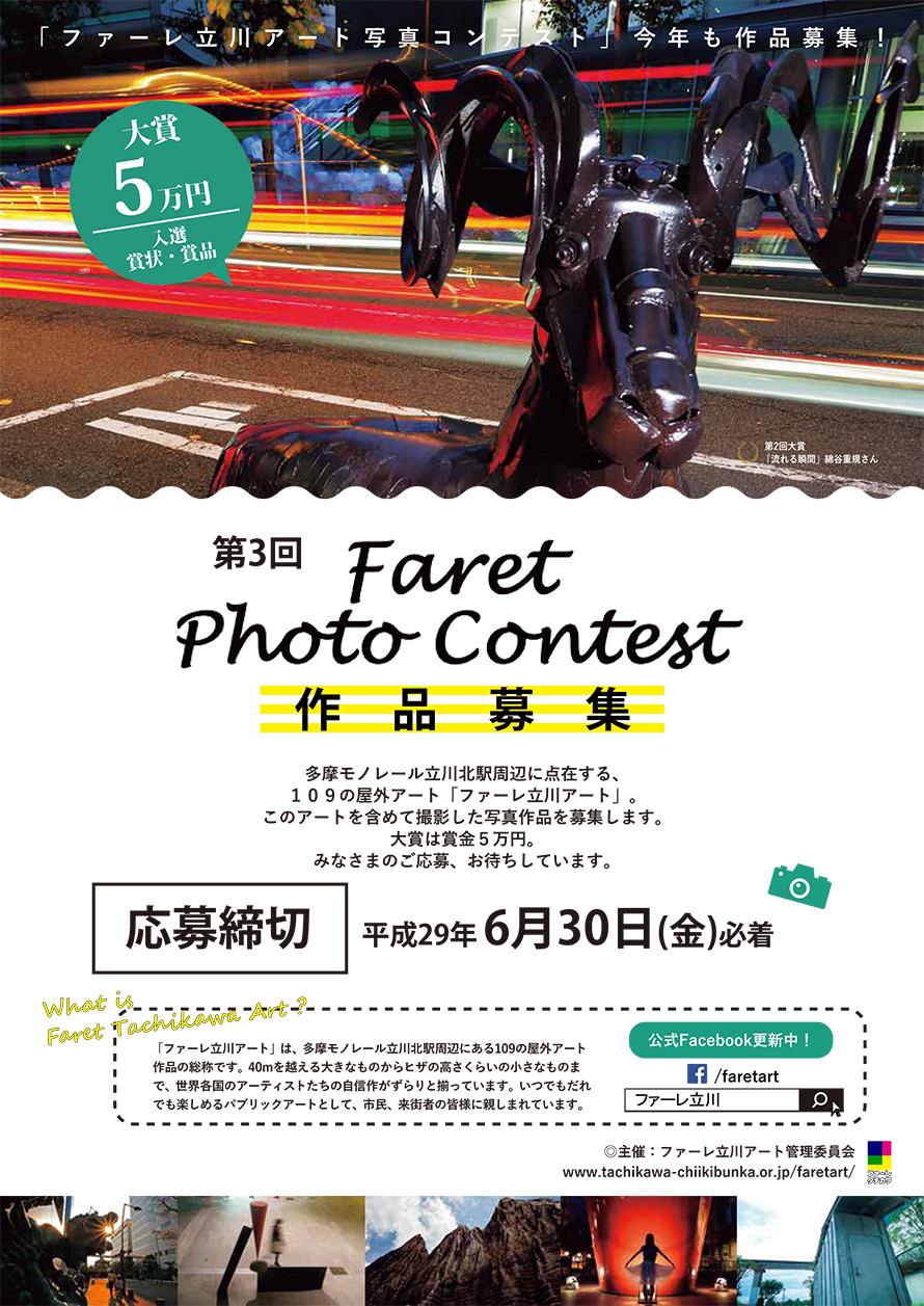 photocontest2017_flyer